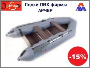 Надувные лодки ПВХ АРЧЕР