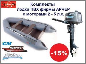 Комплекты - лодка Арчер + мотор