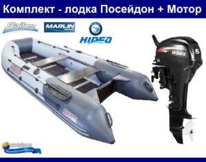 Лодка фирмы ПОСЕЙДОН +мотор HIDEA/MARLIN