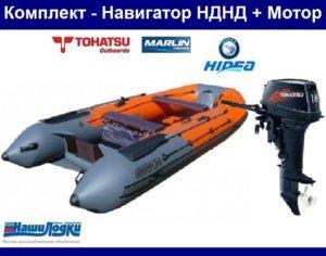 Лодка Навигатор НДНД + мотор