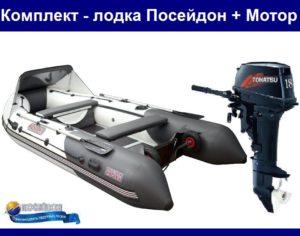 Лодка фирмы Посейдон + мотор TOHATSU