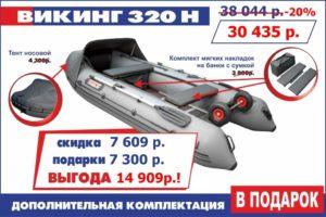Надувные лодки Викинг 320H