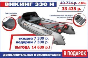Надувная лодки Викинг 330H