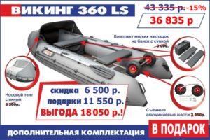 Надувная лодка Викинг 360LS