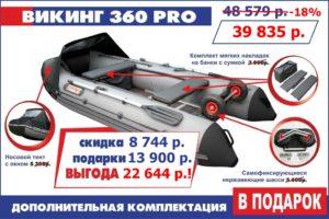 Надувная лодка Викинг 360 PRO