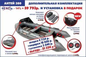 Лодка надувная Антей 380
