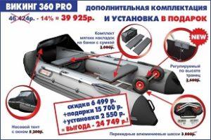 Лодка надувная Викинг 360PRO